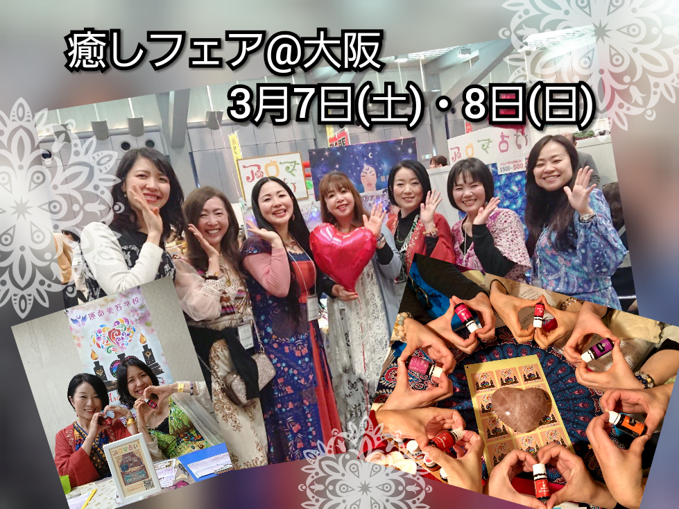 """今年も""""癒しフェア""""に出展させていただきます♡~癒しフェア@大阪 3/7・3/8~"""