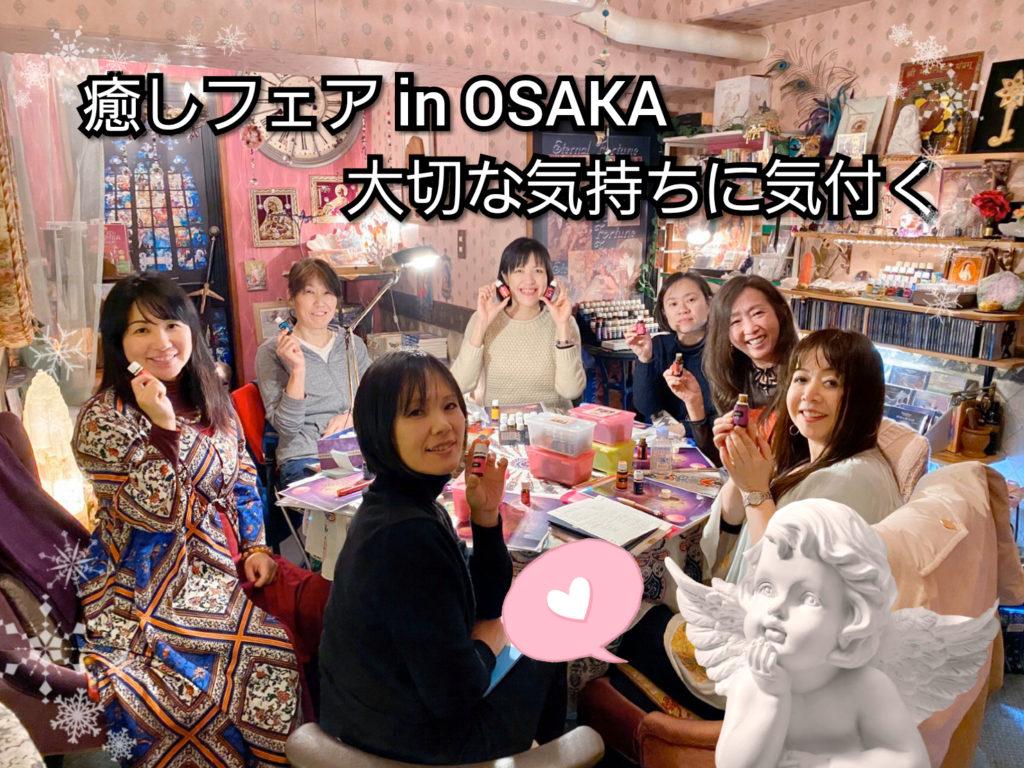 癒しのハーモニーを一緒に奏でたい♡~癒しフェア大阪への私達の想い~